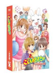 「こどものおもちゃ」 DVD-BOX 中学生編BOX2