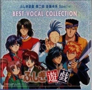 ふしぎ遊戯 第二部 音盤体系 Special ベスト・ヴォーカル・コレクション