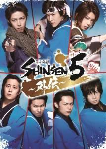 日本未発売 舞台 幕末奇譚 SHINSEN5 DVD 安心の定価販売 ~外伝~