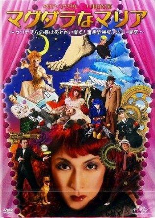 DVD 舞台 送料無料限定セール中 マグダラなマリア ~マリアさんの夢は夜とかに開く 超歓迎された 魔愚堕裸屋 ~ ついに開店