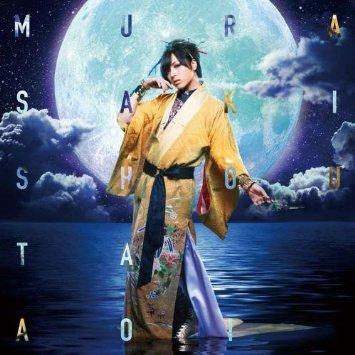 MURASAKI(初回限定盤B)(DVD付) Single, Limited Edition, Maxi, CD+DVD