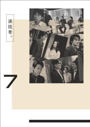 「演技者。」Vol.7(初回限定盤) [DVD]