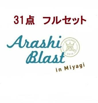 嵐「ARASHI BLAST in Miyagi」公式グッズ 【31点フルセット】