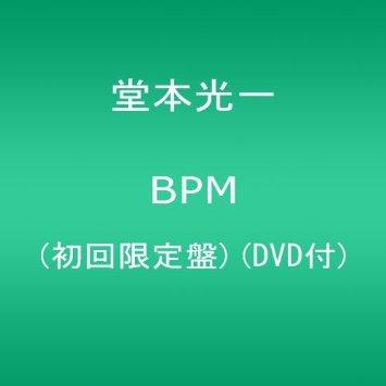 BPM(初回限定盤)(DVD付) CD+DVD, Limited Edition 堂本光一