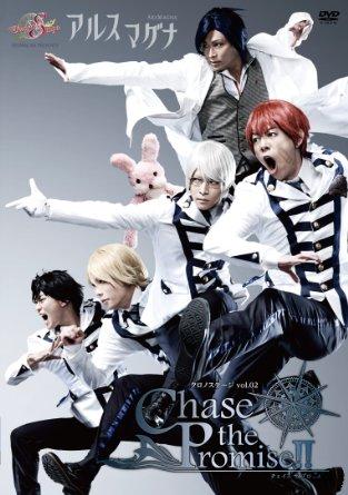 アルスマグナDVD クロノステージ vol.02 ~Chase the Promise!!~