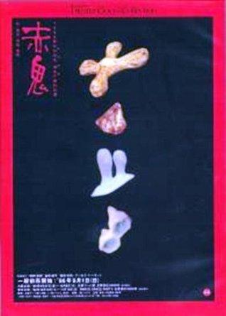 赤鬼 [DVD] 野田秀樹