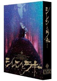 シレンとラギ -special edition- DVD 藤原竜也
