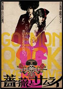 『薔薇とサムライ』DVD 古田新太