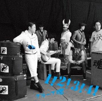 1!2!3!4!(初回生産限定盤)(DVD付)グループ魂 CD