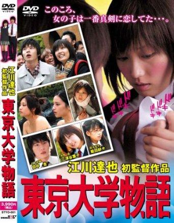 東京大学物語 [DVD] 三津谷葉子