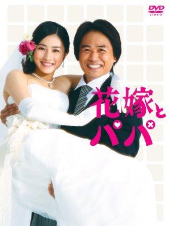 花嫁とパパ DVD-BOX 石原さとみ