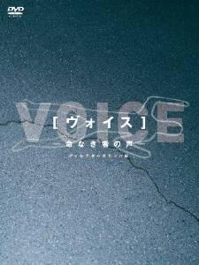 ヴォイス~命なき者の声~ ディレクターズカット版DVD-BOX 瑛太
