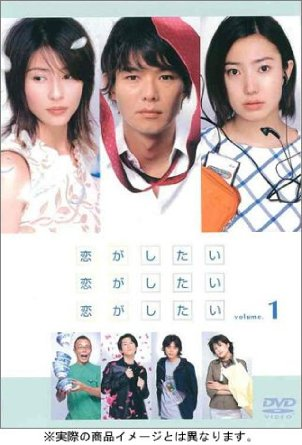 恋がしたい 恋がしたい 恋がしたい DVD-BOX 渡部篤郎