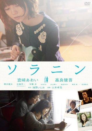 ソラニン スタンダード・エディション [DVD] 宮崎あおい