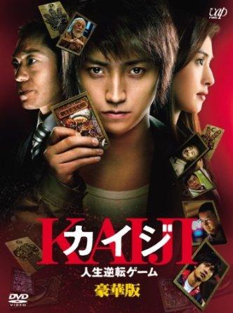 カイジ 人生逆転ゲーム 豪華版 (限定生産) [DVD] 藤原竜也