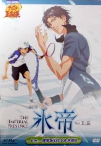 ミュージカル テニスの王子様 The Imperial Presence 氷帝 feat. 比嘉 Ver.青学5代目VS氷帝B DVD