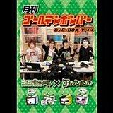 月刊ゴールデンボンバー DVD-BOX vol.4