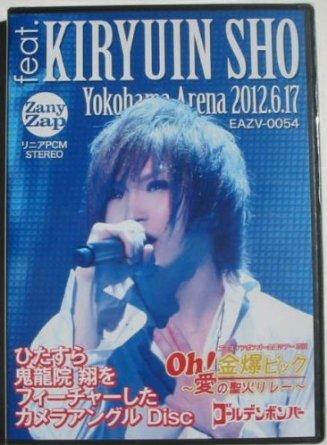 ゴールデンボンバー LIVE DVD 「Oh!金爆ピック~愛の聖火リレー~ 横浜アリーナ 2012.6.17」feat.鬼龍院翔 (初回限定盤)