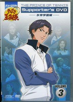 ミュージカル『テニスの王子様』 Supporter's DVD VOLUME3 氷帝学園編
