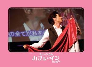 営業 カン ジファン ミュージカル DVD Cafe 上質 in