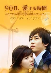 90日、愛する時間 DVD-BOX2