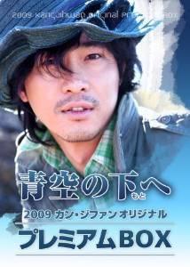 青空の下(もと)へ~カン・ジファン プレミアムBOX~ [DVD]