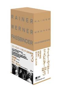 ライナー・ヴェルナー・ファスビンダー DVD-BOX 3 (出稼ぎ野郎/悪の神々/聖なるパン助に注意)