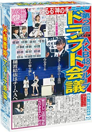 【Amazon.co.jp・公式ショップ限定】第2回 AKB48大運動会&第2回 AKB48グループ ドラフト会議 [Blu-ray]