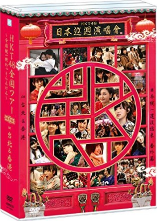 【Amazon.co.jp・公式ショップ限定】HKT48全国ツアー ~全国統一終わっとらんけん~番外編 in 台北&香港 [DVD]