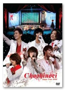 超新星 X'MAS TOUR 2009 [DVD]