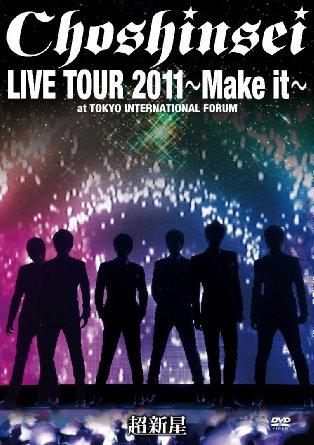 "LIVE TOUR 2011 ""Make it"" at 東京国際フォーラム [DVD]超新星"