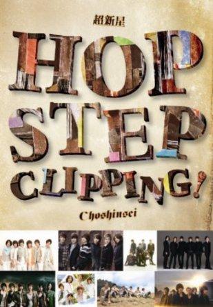 Hop Step Clipping! (初回限定商品) [DVD] 超新星