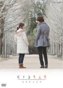恋するキムチ(初回限定盤) [DVD] 貫地谷しほり、ユナク(超新星