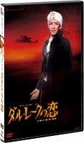 『ダル・レークの恋』 [DVD] 宝塚歌劇団