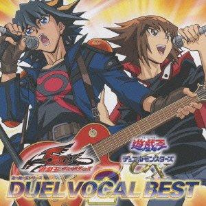 遊戯王シリーズ ヴォーカルベスト2 CD