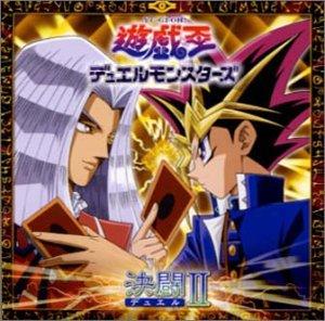 遊戯王デュエルモンスターズ 決闘II CD