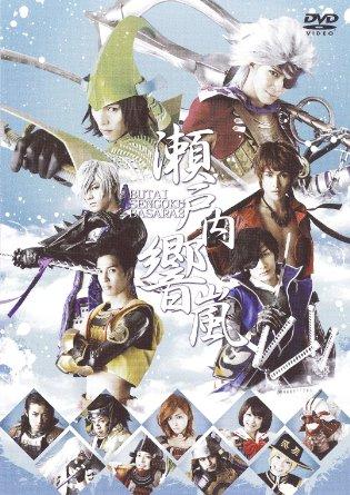 舞台 戦国BASARA3‐瀬戸内響嵐‐(通常版) [DVD](中古)マルチレンズクリーナー付き