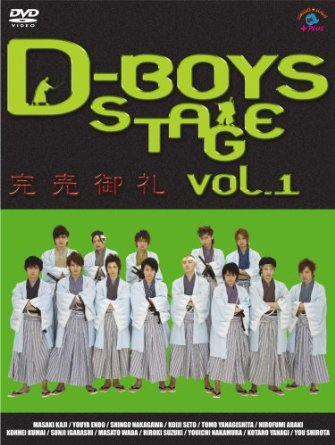 D-BOYS STAGE 公式 vol.1 DVD 爆安プライス ~完売御礼~
