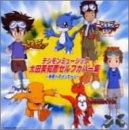 CD Soundtrackデジモンミュージック太田美知彦セルフカバー集 Soundtrack CD, 百石町:dc6c2bef --- sunward.msk.ru