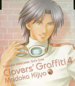 ときめきメモリアル Girl's Side Clovers'Graffiti Vol.4 姫条まどか 置鮎龍太郎  CD