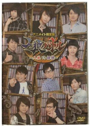 人狼バトル~人狼VS探偵~【アニメイト限定盤】[DVD]