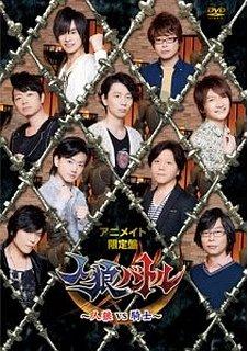 【DVD】 人狼バトル~人狼vs騎士~ アニメイト限定版