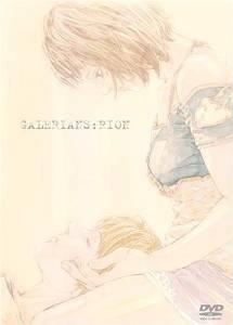 ガレリアンズ:リオン ~ディレクターズ・カット版~ [DVD]
