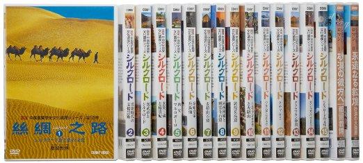 シルクロード 全15巻 DVDBOX