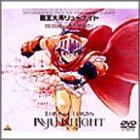 覇王大系リューナイト MEMORIAL BOX PART1 [DVD](中古)マルチレンズクリーナー付き