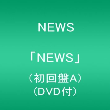 「NEWS」(初回盤A)(DVD付) CD