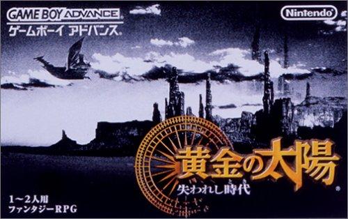 黄金の太陽 失われし時代 任天堂 GAMEBOY ADVANCE