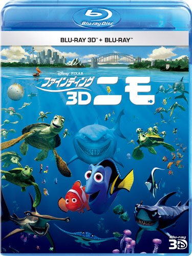 ファインディング・ニモ 3D [Blu-ray] マルチレンズクリーナー付き