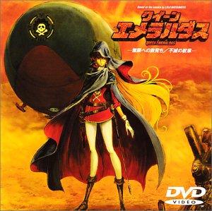 クイーンエメラルダス「無限への旅立ち/不滅の紋章」 [DVD] 田島令子