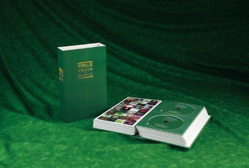 完全生産限定BOX盤 聖剣伝説 音楽大全集(DVD付)